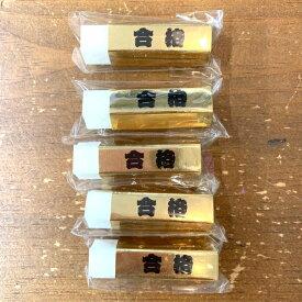 ヒノデワシ 合格消しゴム 合格けしごむ 五角形ゴールド5個セット GGG-100【メール便可】受験生