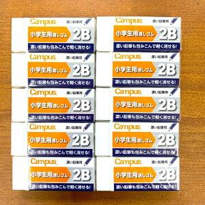 キャンパス 小学生用消しゴム 2Bタイプ 10個セット 【コクヨ】【ケシ-C100-1】