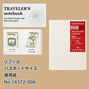 【ミドリ】トラベラーズノート リフィル画用紙008/パスポートサイズ☆