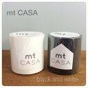 マスキングテープ 幅広 mt CASA マットホワイト・マットブラック 50mm×10m巻1P