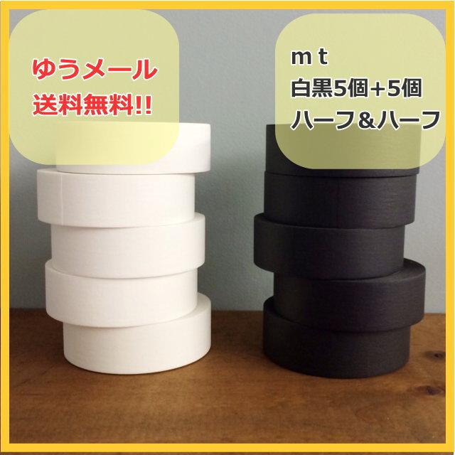 mtマスキングテープ 無地 白黒テープ 10本 /白5本・黒5本