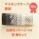 マスキングテープ 福袋 白黒 モノトーン mt 9個セット ゆうメール送料無料!