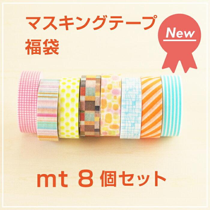 マスキングテープ 福袋 mt 8個セット