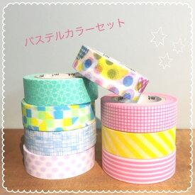 マスキングテープ 福袋 mt パステルカラーセット☆ゆうメール送料無料!02P26Mar16