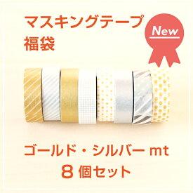 マスキングテープ 福袋 金・銀/ゴールド・シルバー mt ゆうメール送料無料!!