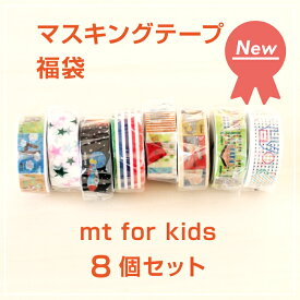 マスキングテープ キッズ mt 福袋 子供用 8個セット mt for kids ゆうメール送料無料