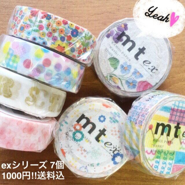 mt マスキングテープ exシリーズ ワンランク上のマステ7個セット☆