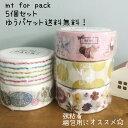 ゆうパケット送料無料☆mt マスキングテープ for pack 25mm×15m 5本セット!