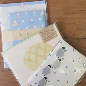 【ゆうメール送料無料】可愛い!レターセット福袋☆3セット