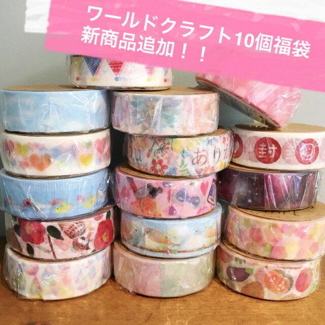 【NEW】☆マスキングテープ福袋 ワールドクラフト10個入 ゆうメール送料無料!1000円☆新商品追加☆