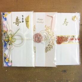 【ゆうメール送料無料】ご祝儀袋 婚礼 結婚祝用 おまかせ3袋セット 2万円〜5万円用