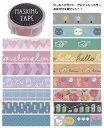 マスキングテープ福袋 ワールドクラフト グレイッシュカラー8個入 W01-GMT