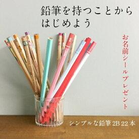 鉛筆 えんぴつ セット 福袋 2B シンプルな鉛筆22本 小学生 入学祝 えんぴつ【国内メーカー品】