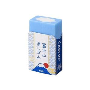 プラス (PLUS) エアイン (AIR-IN) 富士山 消しゴム 和 ER100AIF 1個 36-591 柄はお選びいただけません