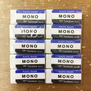 【メール便可】トンボ モノ消しゴム MONOケシゴム PE-01A 10個セット 小サイズ