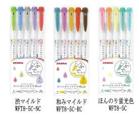 【ゼブラ】ゼブラ蛍光ペン マイルドライナー ブラッシュ 筆タイプ 5色セット ほんのり蛍光色・渋マイルド色・和みマイルド色