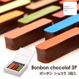 【公式】パティスリー・サダハル・アオキ・パリ ボンボンショコラ【3個入り】チョコレート ギフト お菓子 手提げ袋付き 敬老の日【お買い物マラソン開催中♪】【全エントリーで最大P44倍】