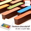 【公式】パティスリー・サダハル・アオキ・パリ ボンボンショコラ【6個入り】 チョコレート 詰め合わせ バレンタイン …