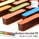 【公式】パティスリー・サダハル・アオキ・パリ ボンボンショコラ【12個入り】チョコレート 詰め合わせ ギフト お菓子…