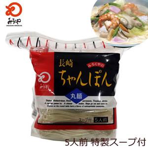 ポイント 2倍 九州 長崎 お土産 みろくや ちゃんぽん 徳用 5人前麺 スープ セット チャンポン しめ にも!簡単