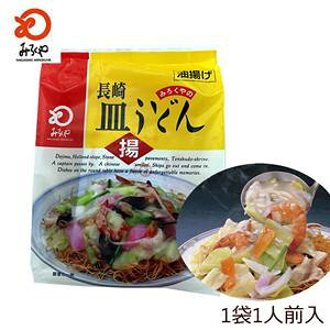 九州 長崎 お土産 みろくや 皿うどん 1人前 パリパリ 麺 スープ 付き 長崎名物 3,980円以上 送料無料 人気