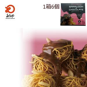 九州 長崎 土産 みろくや 皿うどん チョコレート 6個入り お土産 人気商品 バレンタイン 1.5万円以上 送料無料 人気 修学旅行