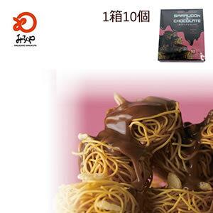 九州 長崎 土産 皿うどん チョコレート 10個入り 長崎 お土産 人気商品 バレンタイン 人気 修学旅行