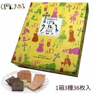 九州 長崎 お土産 小浜食糧 クルス 36枚 詰め合わせ ホワイトチョコレート 12枚 珈琲12枚 しあわせクルス12枚 混合 お菓子