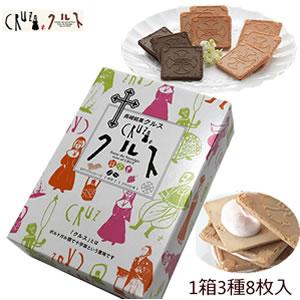 九州 長崎 お土産 小浜食糧 クルス 8枚 詰め合わせ ホワイトチョコレート 4枚 珈琲2枚 しあわせクルス2枚