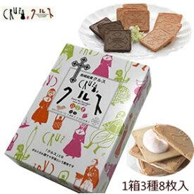 九州 長崎 土産 小浜食糧 クルス 8枚 詰め合わせ ホワイトチョコレート 4枚 珈琲2枚 しあわせクルス2枚 お土産 修学旅行