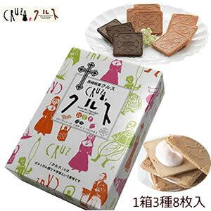 九州 長崎 土産 小浜食糧 クルス 8枚 詰め合わせ ホワイトチョコレート 4枚 珈琲2枚 しあわせクルス2枚 お土産 修学旅行 3,980円以上 送料無料