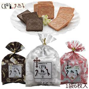 九州 長崎 お土産 小浜食糧 クルス 6枚 1種 袋 ホワイトチョコレート 珈琲 しあわせクルス いちご お菓子 小さい お試し 1万円以上 送料無料 人気