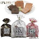 九州 長崎 土産 お土産 小浜食糧 クルス 6枚 1種 袋 ホワイトチョコレート 珈琲 しあわせクルス いちご お菓子 小さい…