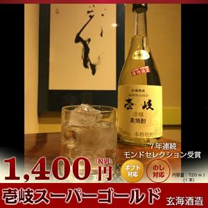 九州 長崎 お土産 玄海酒造 壱岐スーパーゴールド 720ml 瓶 22度 壱岐 麦焼酎 飲みやすい お正月