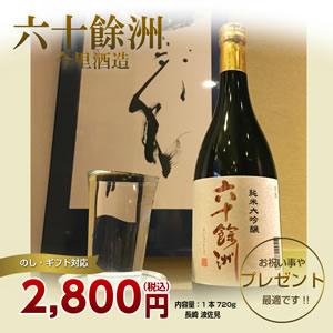 九州 長崎 今里酒造 お土産 六十餘洲 純米大吟醸 720ml 18度 波佐見 の 美味しい 日本酒 お正月