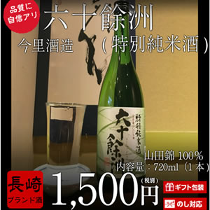 九州 長崎 今里酒造 お土産 六十餘洲720ml 瓶 15度 波佐見 の美味しい 日本酒 ギフト お正月
