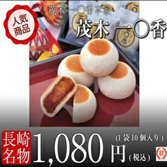 茂木 10 香九州长崎纪念品糖果传统糖果长川崎以著名袋 10 枚