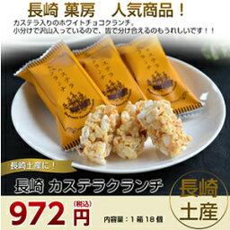 九州長崎長崎 Bon 束海綿蛋糕緊縮白巧克力紀念品紀念品長崎紀念品專業糖果糖果禮物的苯教