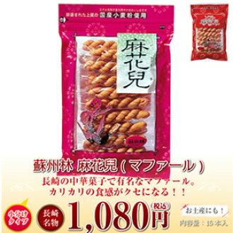 比九州长崎sofutomafaru 15条装苏州林土特产中华点心灯笼更更