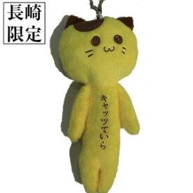 九州 長崎 土産 ご当地 ゆきお ネコ キャッツていら ご当地 キーホルダーお土産 ゆるキャラ カステラ かすていら 3,980円以上 送料無料 人気 修学旅行