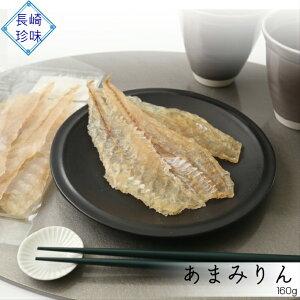 九州 長崎 土産 やまみち あまだい 干物 冷蔵 魚 ギフト おかず おつまみ 長崎珍味 【クール冷蔵商品】