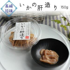 九州 長崎 土産 やまみち いかの肝造り いか 肝 冷蔵 魚 おかず おつまみ 長崎珍味 【クール冷蔵商品】