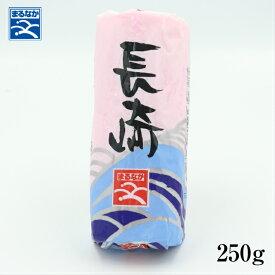 九州 長崎 お土産 極上長崎板付 板付 かまぼこ 250g まるなか 赤 白 冷蔵商品 長崎土産