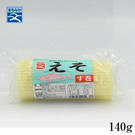 九州 長崎 お土産 極上手造り えそすぼまき 140g まるなか 冷蔵商品 長崎土産