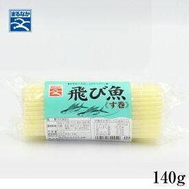 九州 長崎 お土産 極上手造り 飛び魚 すぼまき 140g まるなか 冷蔵商品 長崎土産