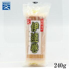 九州 長崎 お土産 極上手焼 きだて巻 250g まるなか 伊達巻 冷蔵商品 長崎土産