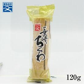 九州 長崎 お土産 大竹輪 120g まるなか ちくわ 冷蔵商品 長崎土産