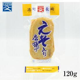 九州 長崎 お土産 えそ唐揚げ 120g まるなか 冷蔵商品 長崎土産