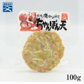 九州 長崎 お土産 ちゃんぽん天 100g まるなか 冷蔵商品 長崎土産 ちゃんぽん 天ぷら かまぼこ