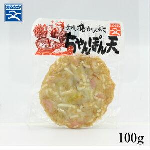 九州 長崎 お土産 ちゃんぽん天 100g まるなか 冷蔵商品 長崎土産 ちゃんぽん 天ぷら かまぼこ お取り寄せ お家時間 お正月 新年 かまぼこ おでん